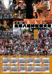 2013新野カレンダー