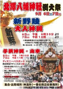 2014新野睦ポスター_01mini